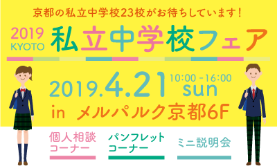 2019 KYOTO私立中学校フェア