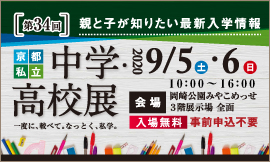 第34回 京都私立中学・高校展