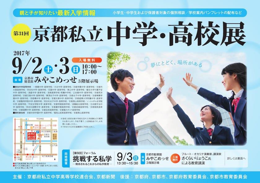 第31回 京都私立中学・高校展
