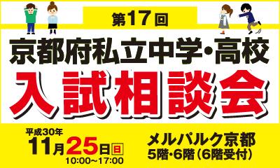 第17回京都府私立中学・高校入試相談会