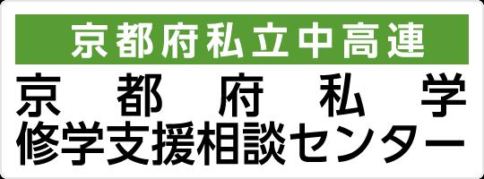 京都府私学修学支援相談センター