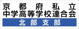 京都府私立中学高等学校連合会 北部支部