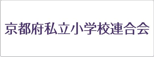 京都府私立小学校連合会